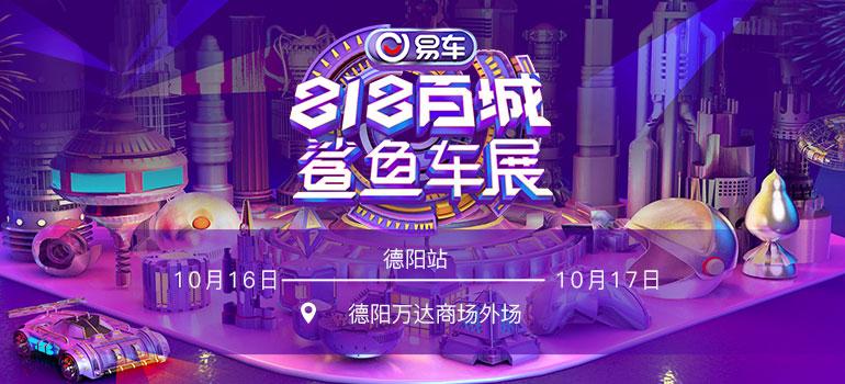 2021易车鲨鱼车展德阳站(10月)