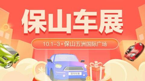 2021保山国庆惠民车展