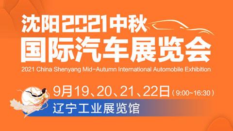 2021沈阳中秋汽车展览会