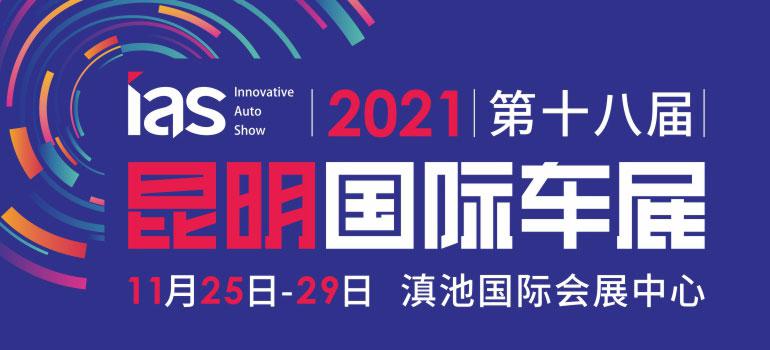 2021(第十八屆)中國西南(昆明)國際汽車博覽會