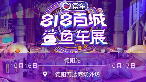 2021易車鯊魚車展德陽站(10月)
