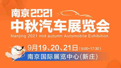 2021南京中秋汽车展览会