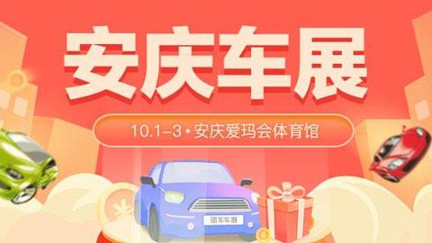 2021安庆国庆惠民团车节