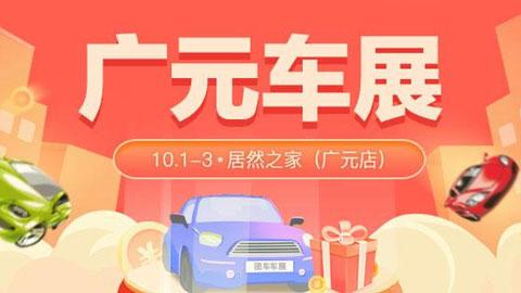 2021广元第十一届惠民团车节