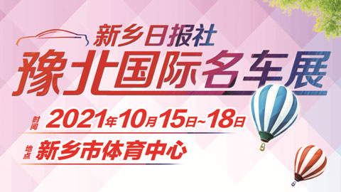 2021新鄉日報社豫北國際名車展