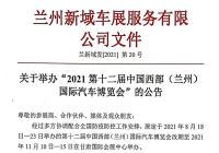 定了!第十二屆中國西部(蘭州)國際汽車博覽會11月10日啟幕