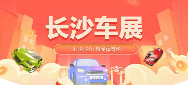 2021长沙第33届惠民团车节
