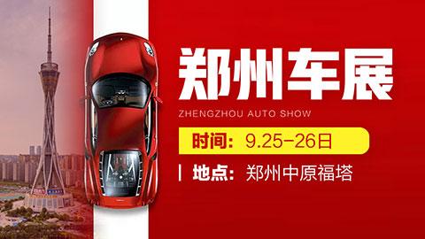 2021郑州中原福塔团购车展(9月)
