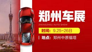 2021鄭州中原福塔團購車展(9月)