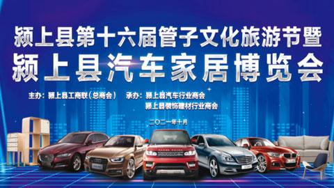 2021第二届颍上县汽车家居博览会