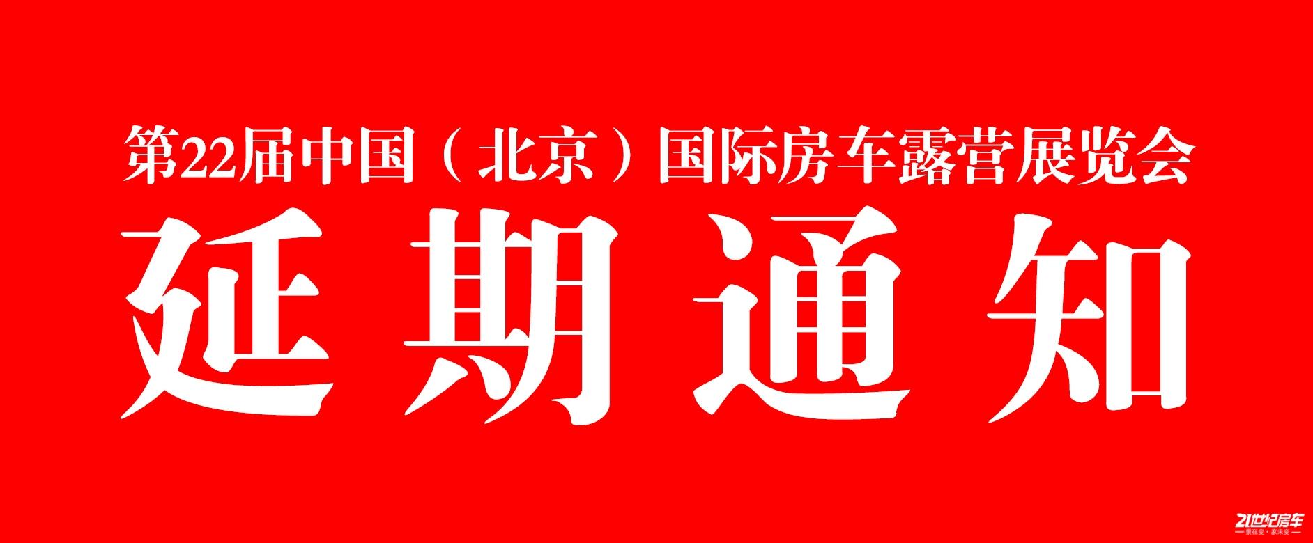 北京房车露营展延期