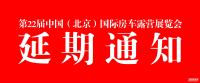 关于延期举办2021第22届中国(北京)国际房车露营展览会的通知