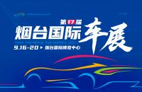 第十七屆煙臺國際車展即將盛大開幕!【內附展位圖】