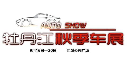 2021牡丹江秋季车展