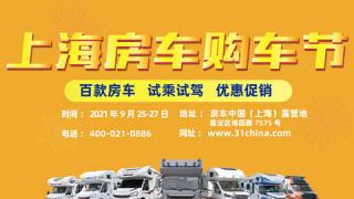 2021第三届上海房车购车节