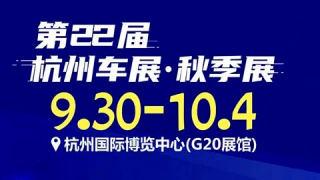 2021第22屆杭州車展·秋季展