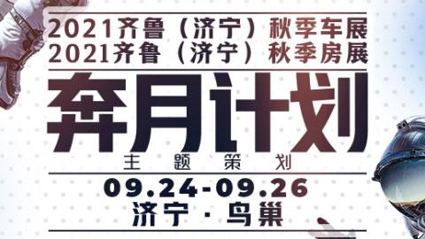 2021 齐鲁(济宁)秋季车展