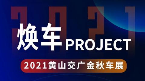 2021黄山交广金秋车展