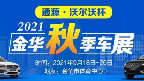 2021金华秋季车展