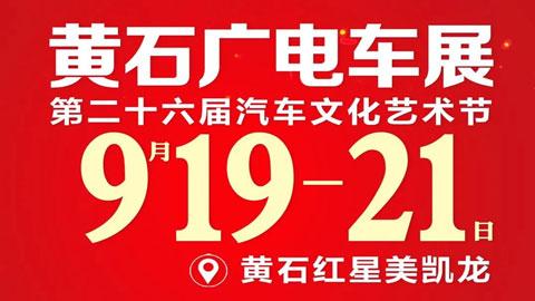 2021黄石广电车展暨第二十六届汽车文化艺术节
