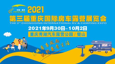 2021第三屆重慶國際房車露營展覽會(秋季)