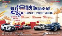 9月16-20日牡丹江秋季江滨车展,车展冲量,一惠到底!
