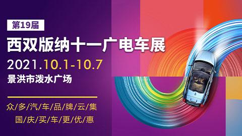 2021第十九届西双版纳广电TV车展
