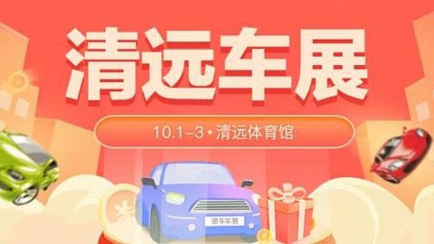 2021清远第十六届惠民车展
