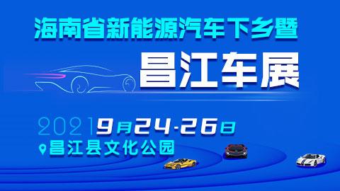 2021海南省新能源汽车下乡暨昌江车展