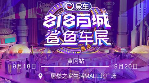 2021易车鲨鱼车展黄冈站(中秋)