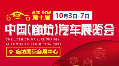 2021第十届中国(廊坊)汽车展览会
