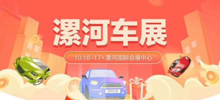 2021漯河第十五屆惠民車展