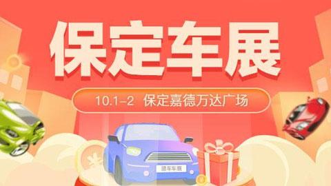 2021保定国庆惠民团车节