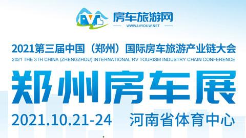 2021第三届中国(郑州)国际房车旅游产业链大会