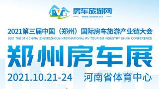 2021第三屆中國(鄭州)國際房車旅游產業鏈大會