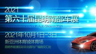 2021第60届昆明南部车展(国庆场)