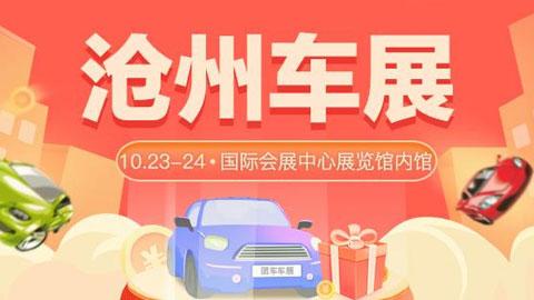 2021滄州第三十屆惠民團車節