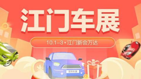 2021江门国庆车展暨惠民团车节