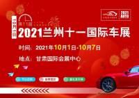 因為遇見,2021蘭州十一國際車展一站式相親 免費觀展