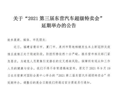 """关于""""2021第三届东营汽车超级特卖会""""延期举办的公告"""