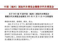 关于2021第38届中国(福州)国际汽车博览会暨数字汽车博览会延期至2021年11月11日-14日的通知