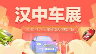 2021汉中金秋广电汽车博览会