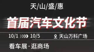 2021天山盛惠·首屆汽車文化節(10月)