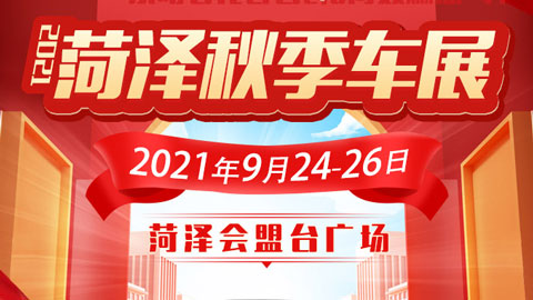 2021菏泽秋季车展