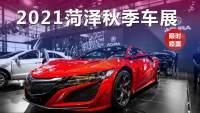 2021菏泽秋季车展即将开幕,200余特惠车亮相会盟台