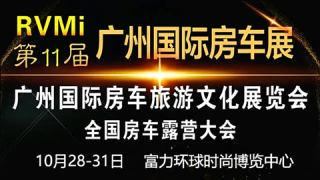2021第11屆廣州國際房車旅游文化展覽會