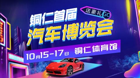 2021铜仁首届汽车博览会