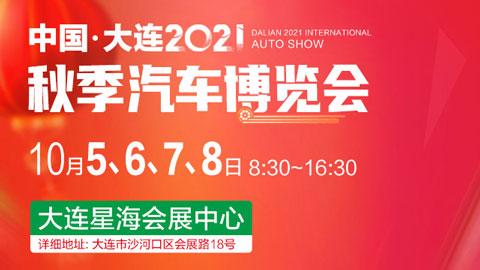 2021大连秋季汽车博览会