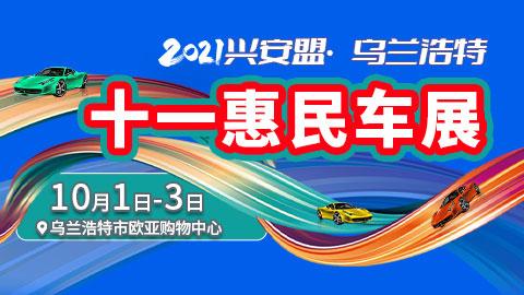 2021兴安盟·乌兰浩特十一惠民车展
