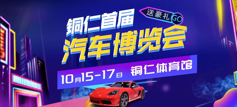 2021銅仁首屆汽車博覽會